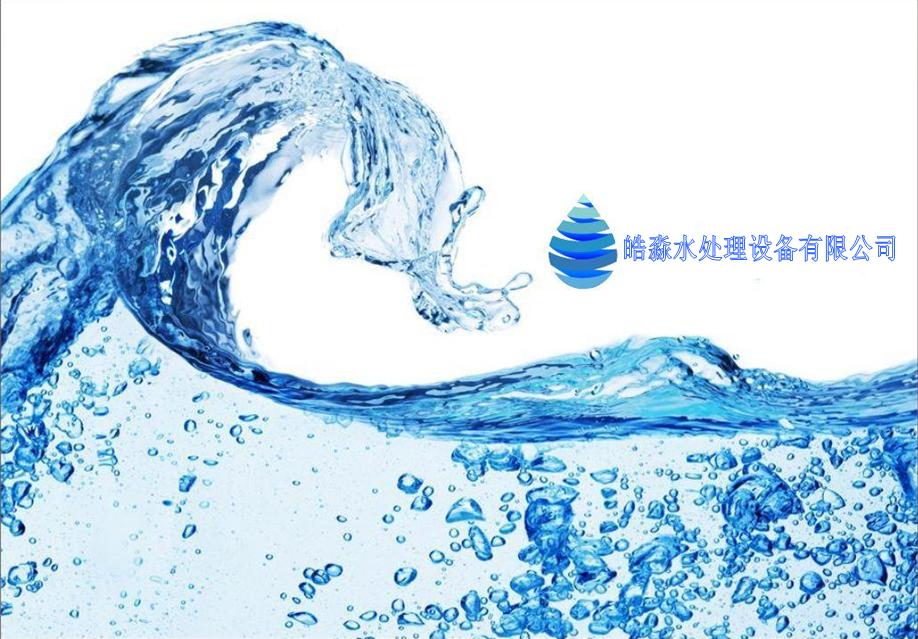 天津市皓淼水處理設備有限公司