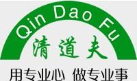 福州市清道夫環保技術開發有限公司