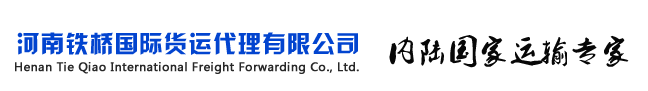 河南铁桥国际货运代理有限公司
