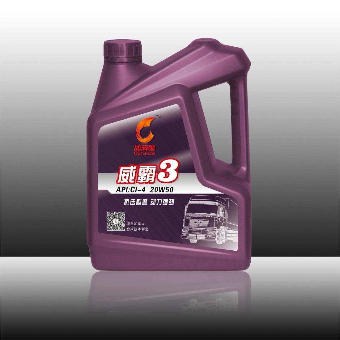 国五国六柴油车用,威霸3号,CI-4级,抗磨柴机油,威霸3,