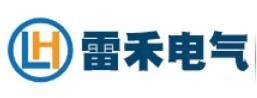 揚州市雷禾電氣有限公司