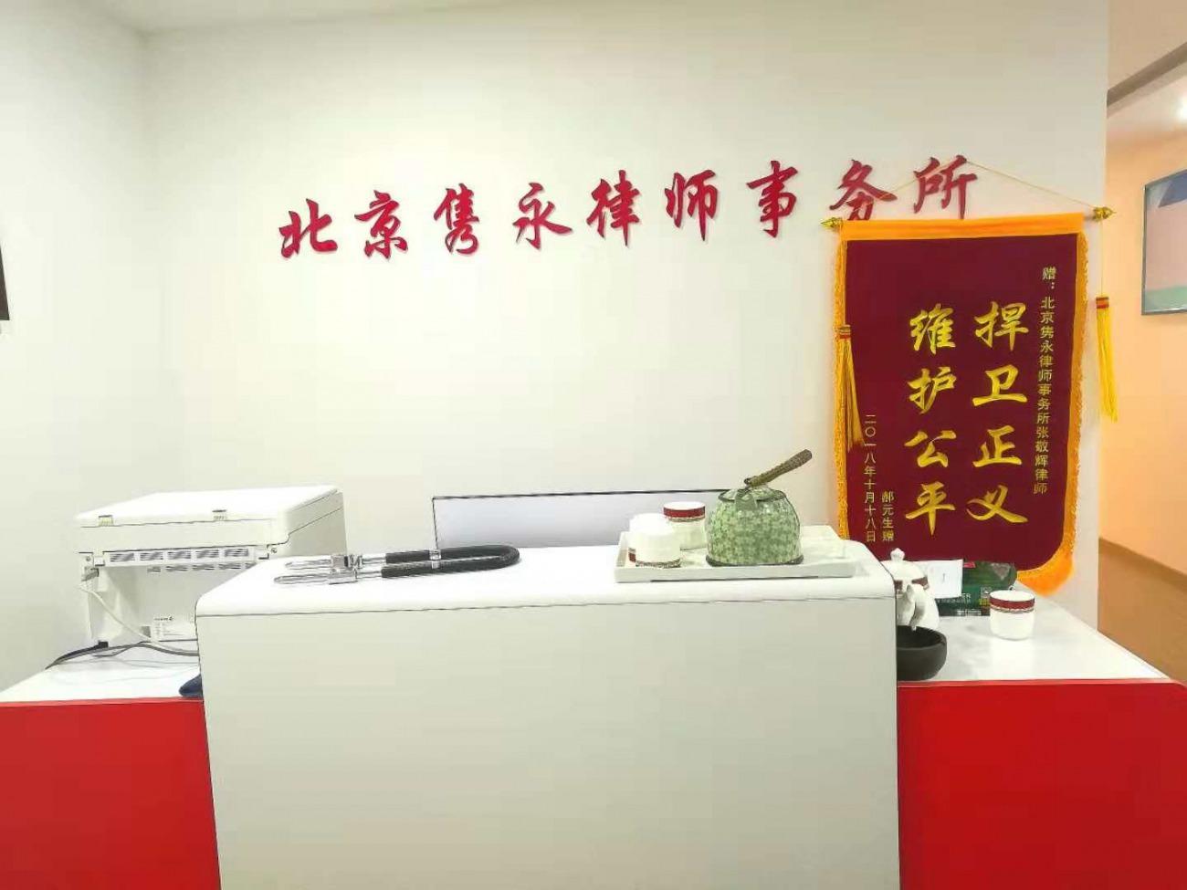 北京隽永律师事务所