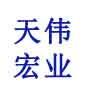 天津天偉宏業儀器設備有限公司
