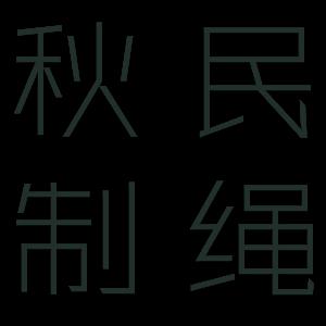大城县北良秋民制绳厂