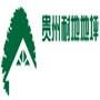 貴州耐地地坪工程有限公司