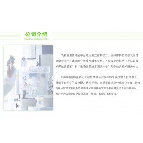 涂布消泡劑 淀粉增強劑 粘缸劑 濕強劑 流變劑 抗水劑 化驗分析