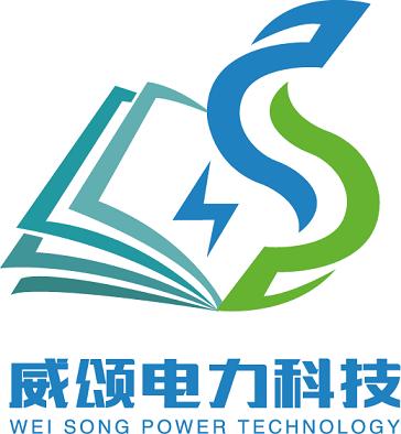 湖南威颂电力科技有限公司