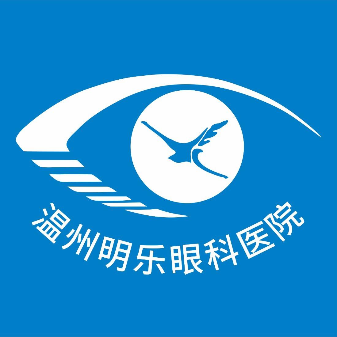溫州明樂眼科醫院有限公司