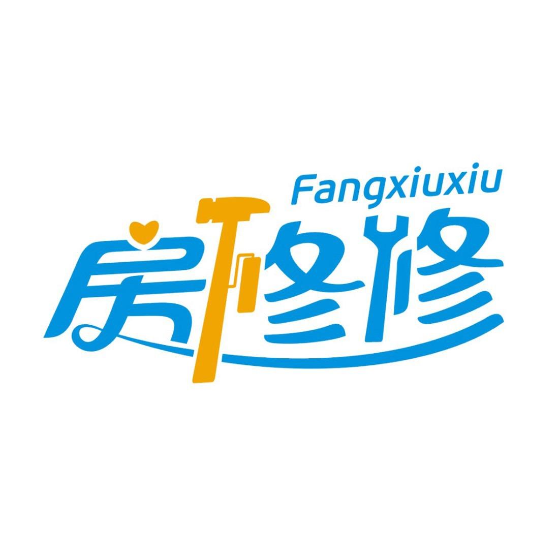 深圳房修修網絡科技有限公司logo
