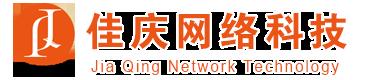 廈門市佳慶網絡科技有限公司