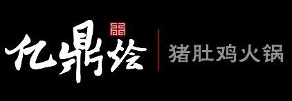 上海億鼎燴餐飲有限公司