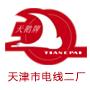 天津市电线二厂有限公司