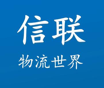 深圳市信联货运代理有限公司