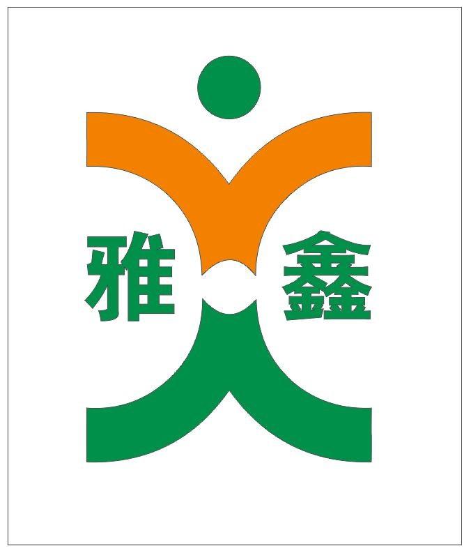 東莞市雅鑫家具有限公司