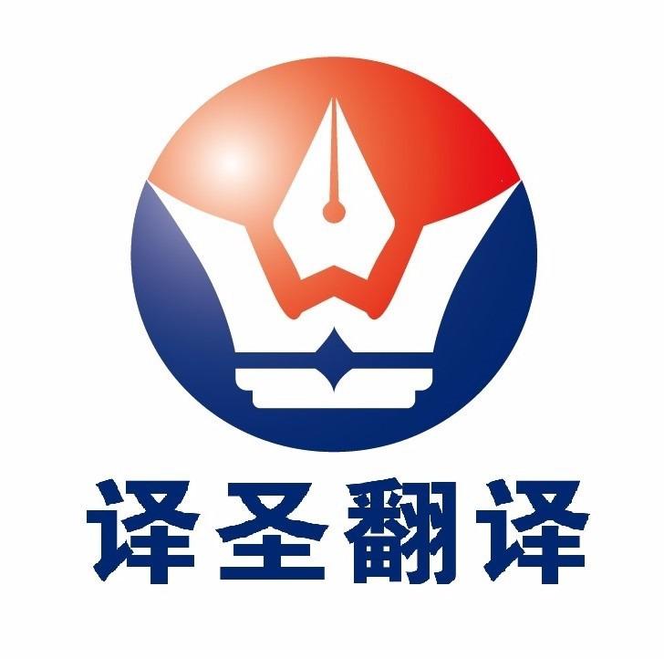 上海譯圣翻譯有限公司