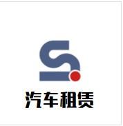 武漢久義汽車租賃服務有限公司