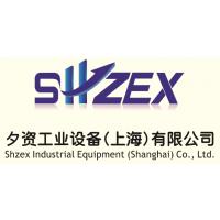 夕資工業設備(上海)有限公司