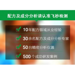 清洗預膜劑化驗分析 化學清洗劑成分檢測 高效預膜劑配方還原