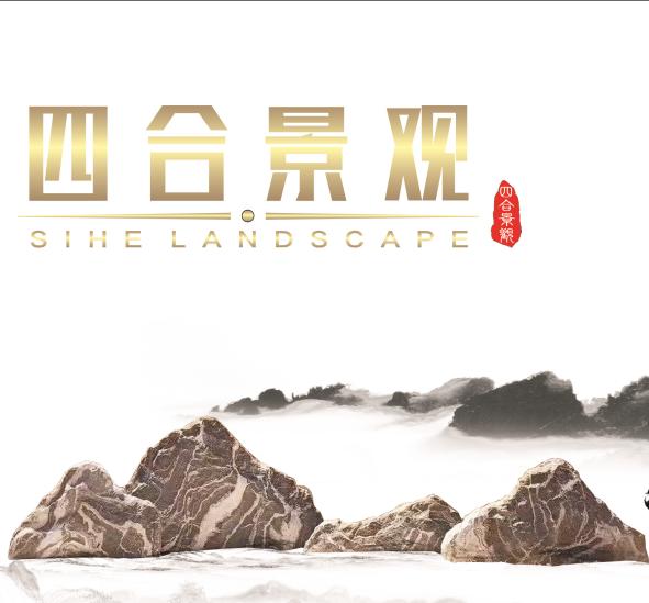宜春市四合景觀有限公司