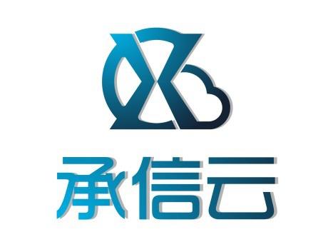 承信云(天津)信息技術有限公司