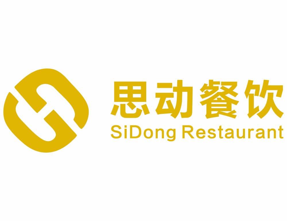 安徽思動餐飲管理有限公司