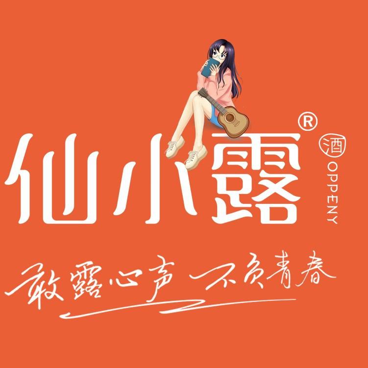 福州仙小露酒业有限公司