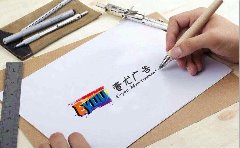 上海壹尤廣告有限公司