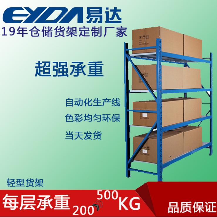 供应易达广州货架厂 电商轻型货架批发