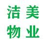 天津洁美物业服务有限公司
