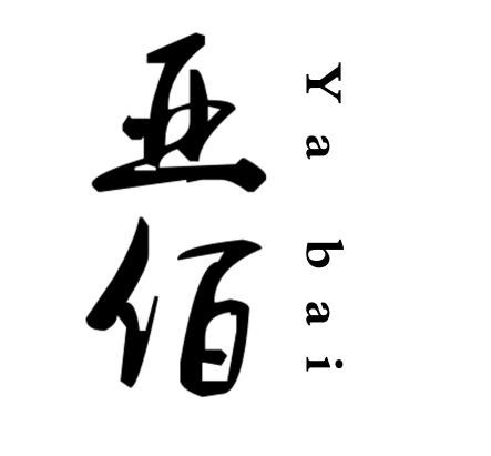 安平县亚佰丝网制品有限公司