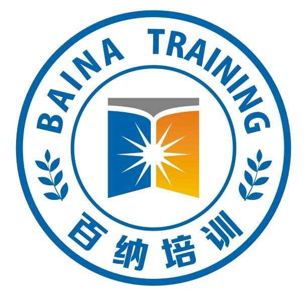 惠州百納培訓中心