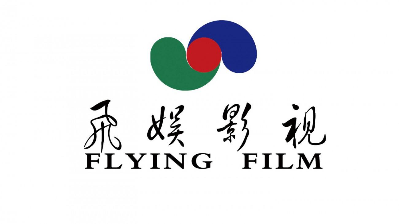 甘肅飛娛影視文化發展有限公司