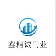 武漢市東西湖區鑫精誠門業經營部