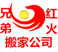 深圳市兄弟紅火搬家有限公司
