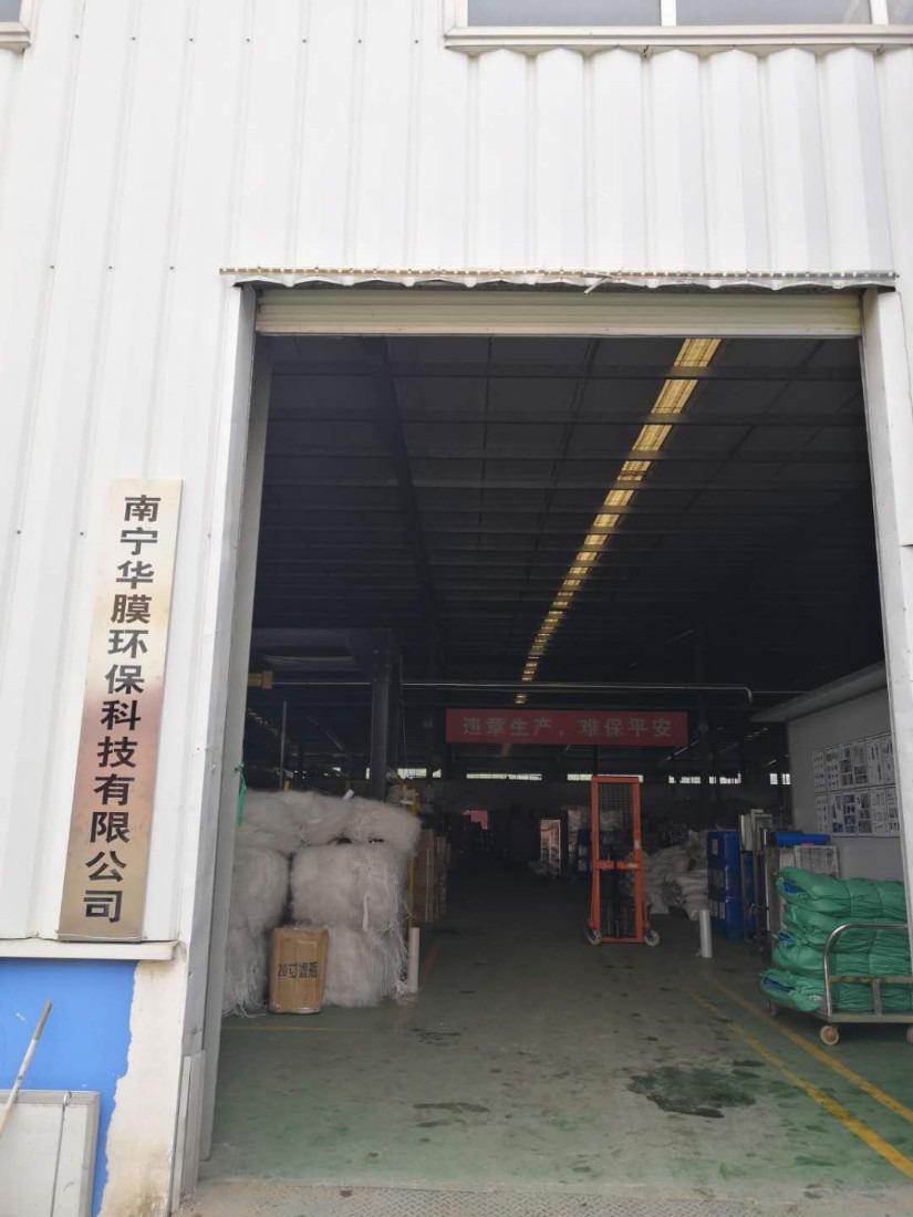 南寧華膜環保科技有限公司