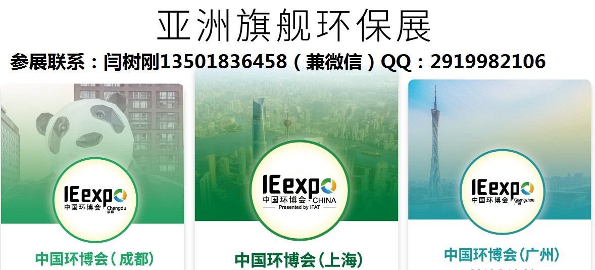 2020上海环保垃圾处理展/2020上海环保空气净化展