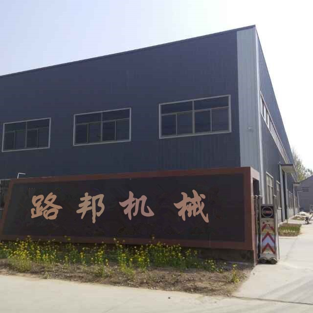 济宁路邦机械设备有限公司