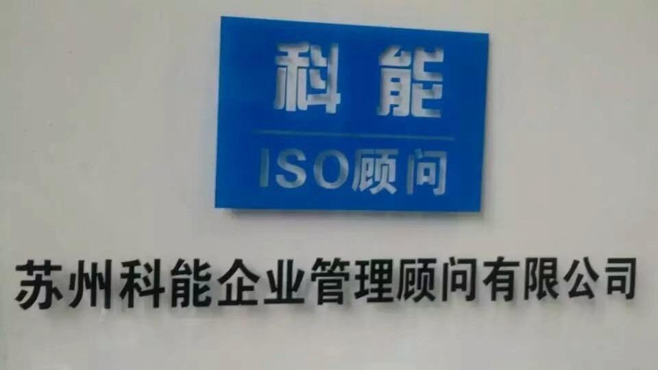 蘇州科能企業管理顧問有限公司