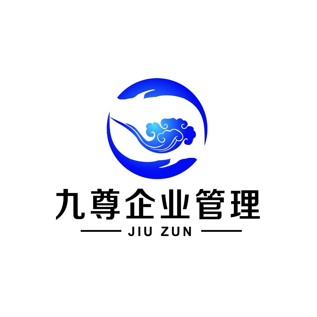 廣東九尊企業管理有限公司