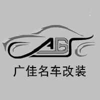 广州市广佳汽车配件有限公司