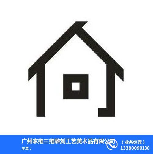 廣州家維三維雕刻工藝美術品有限公司