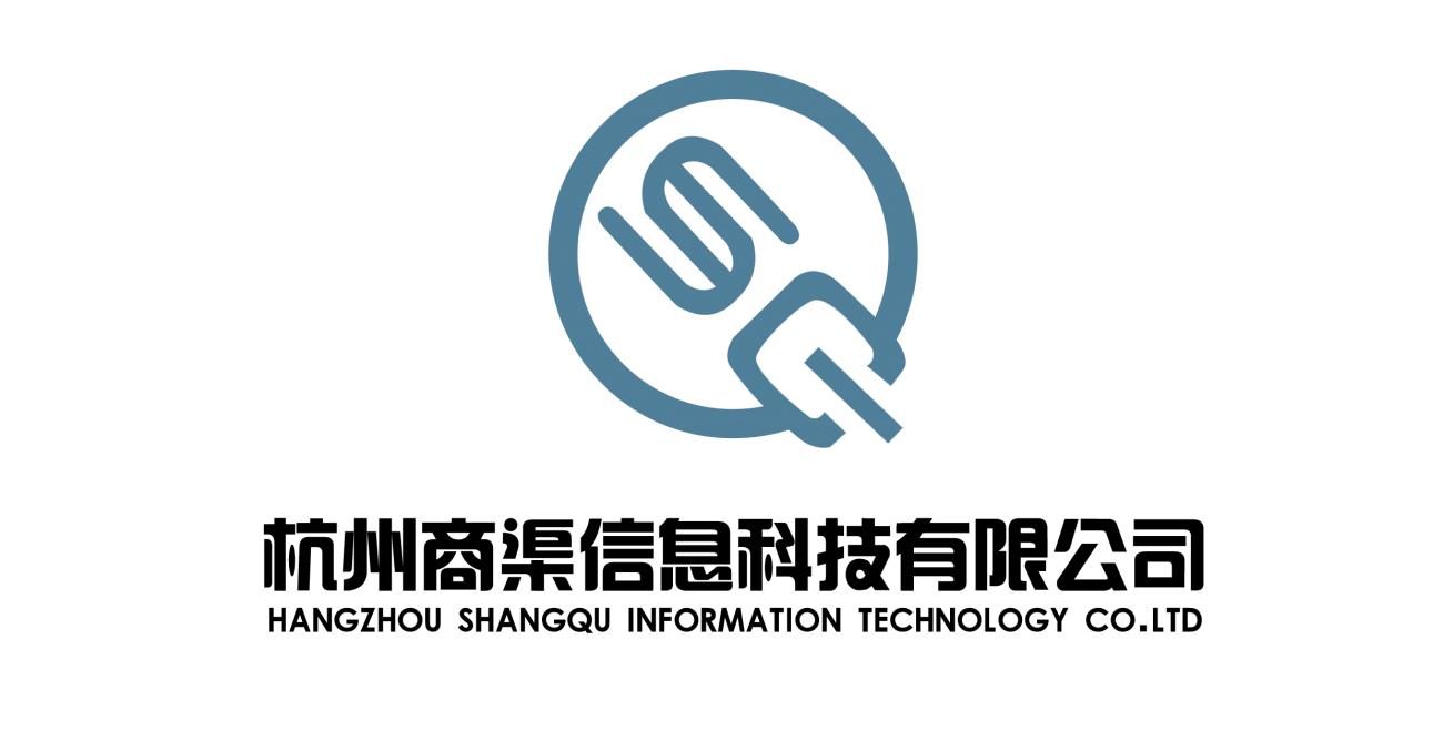 杭州商渠信息科技有限公司