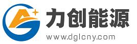 東莞市力創能源有限公司