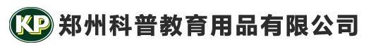 郑州科普教育用品有限公司