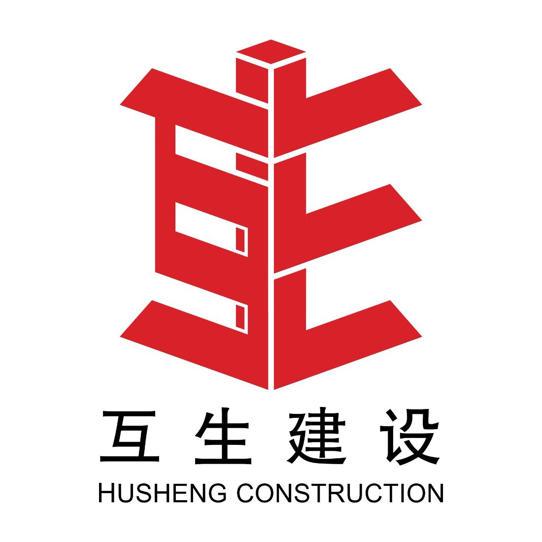 河南互生建设工程有限公司