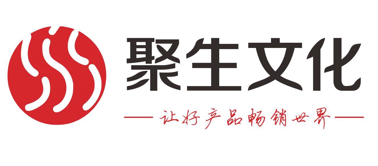 东莞聚生文化传播有限公司
