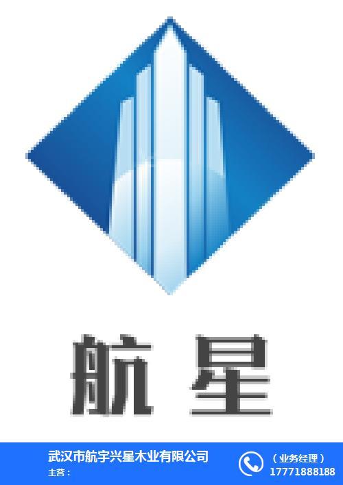 武漢市航宇興星木業有限公司