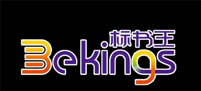 西安標書王圖文制作有限公司