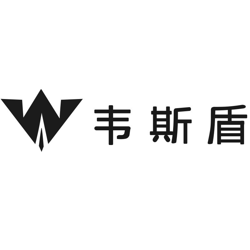 韦斯盾(北京)科技有限公司