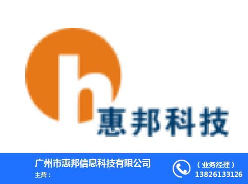 廣州市惠邦信息科技有限公司